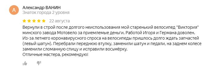 Цепь1