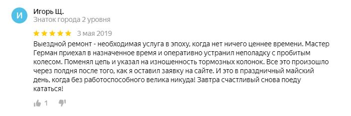 Цепь2