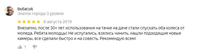 шиномонтаж2