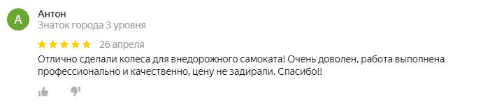 шиномонтаж4