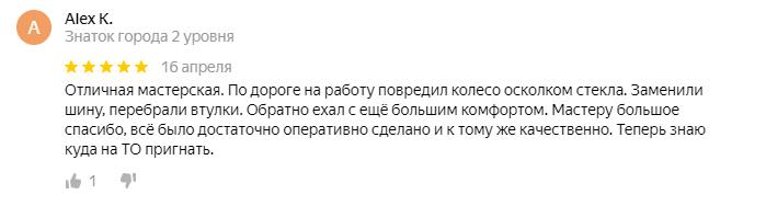 шиномонтаж6