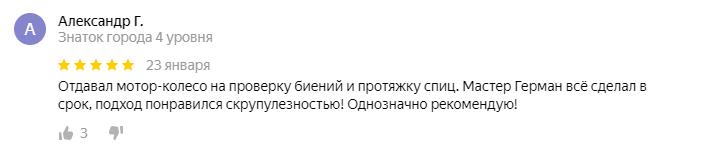 спицовка1