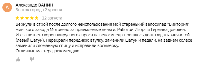 спицовка2