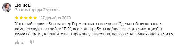 спицовка4