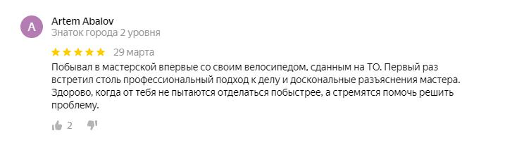спицовка6